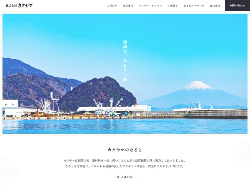 株式会社カクヤマ