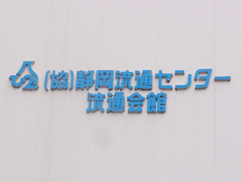 協同組合静岡流通センター