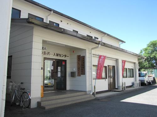 公益社団法人静岡市シルバー人材センター
