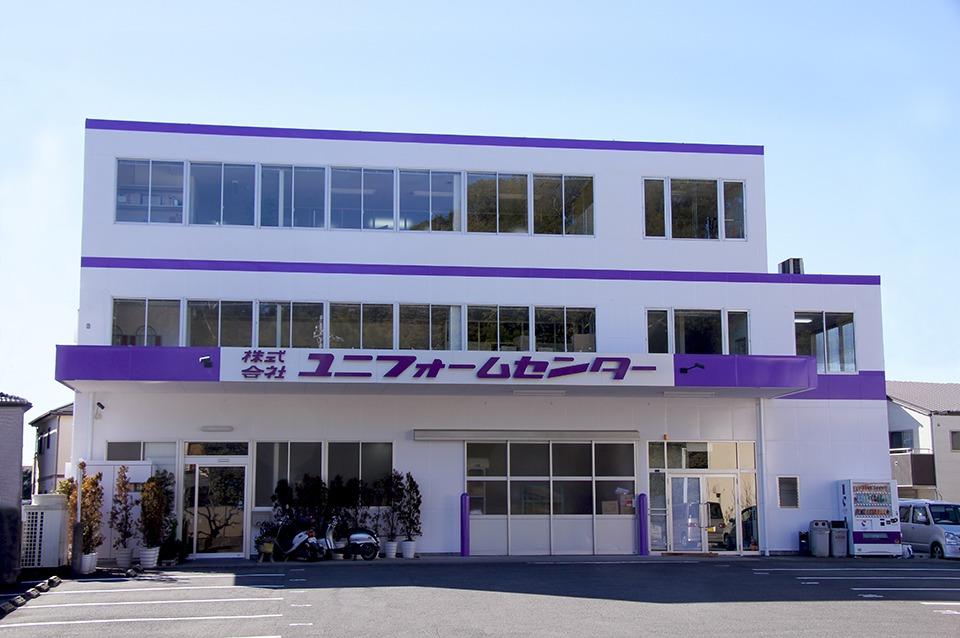 株式会社 ユニフォームセンター