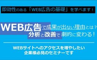 11/11(木)【オンラインセミナー】WEB広告で成果が出ない理由とは?分析と改善で劇的に変わる!