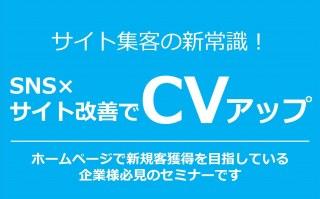 10/21(木)【オンラインセミナー】サイト集客の新常識!SNS×サイト改善でCVアップ