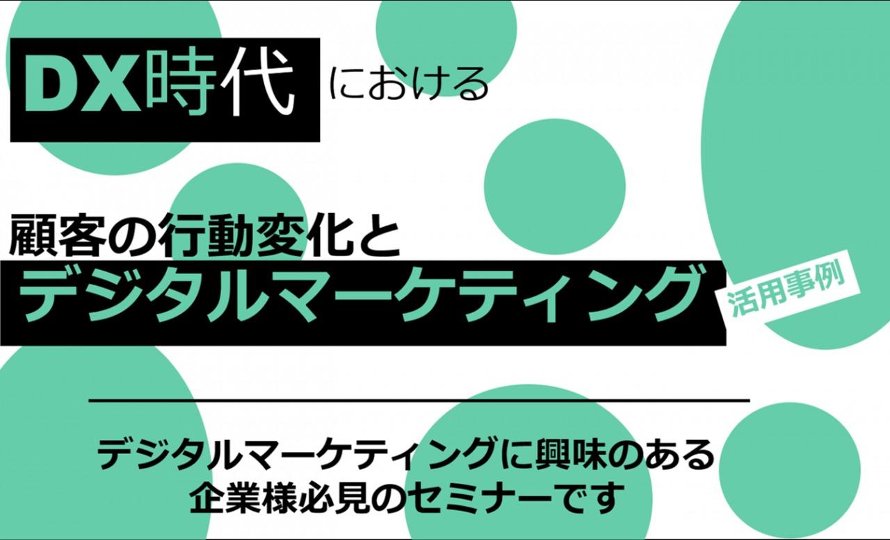 10/28(木)【オンラインセミナー】DX時代における顧客の行動変化とデジタルマーケティング活用事例