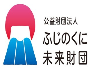 【作成中】公益財団法人 ふじのくに未来財団