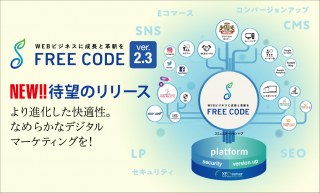 SEO効果抜群のCMS「FREEECODE フリーコード2.3」最新版をリリースいたしました。