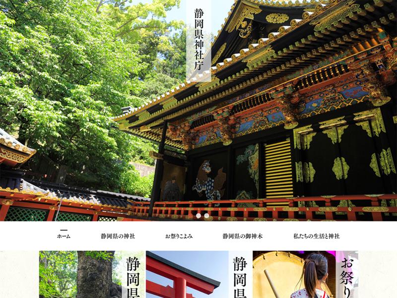 静岡県神社庁
