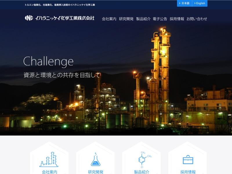 塩素化のイハラニッケイ化学工業