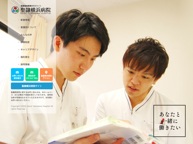 聖隷横浜病院看護職員募集サイト