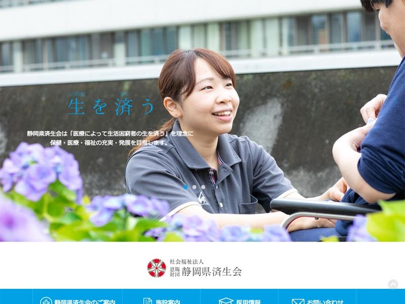 社会福祉法人 恩賜財団 静岡県済生会